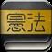 検索日本国憲法